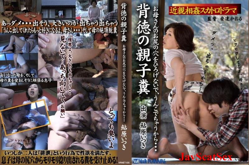VRNET-035 Jav Scat Exclusive incest scat Ikihara Atsuki mother and son coprophagy sex. Closeup FullHD 1080p (2.03 GB)