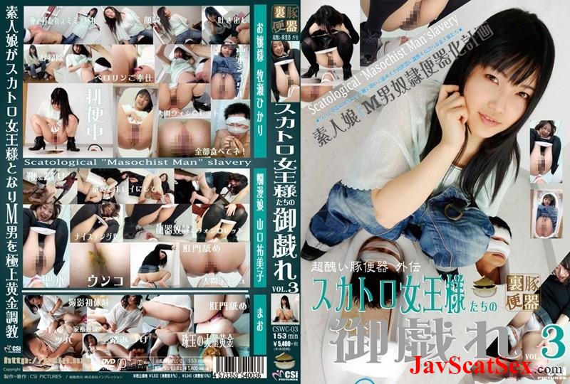 CSWC-03 Japanese extreme scat Scatological masochist man slavery scat queen. Femdom piss SD (1.83 GB)