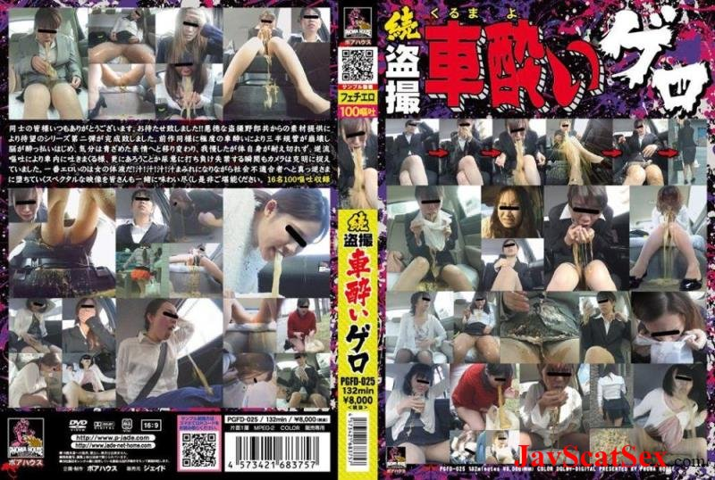PGFD-025 Masturbation Japanese girls vomiting in car. vol.2 Defecation FullHD 1080p (3.80 GB)