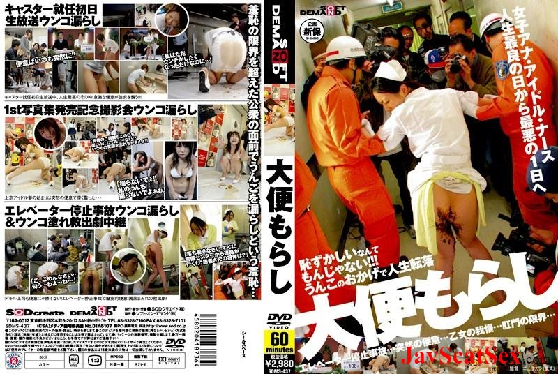 SDMS-437 Panty pee Pantypooping accidents in public place. Defecation SD (1.26 GB)