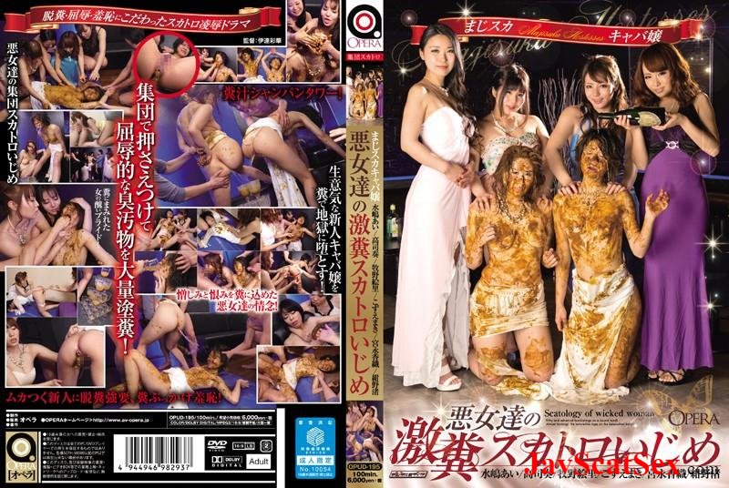 OPUD-195 Jav Scat Villainess bullying shit slavegirls coprophagy orgy. Coprophagy lesbians SD (4.15 GB)
