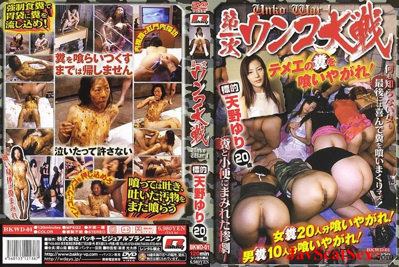 BKWD-01 Shit eating Young Amano Yuri primary coprophagy. Coprophagy sex SD (1.15 GB)