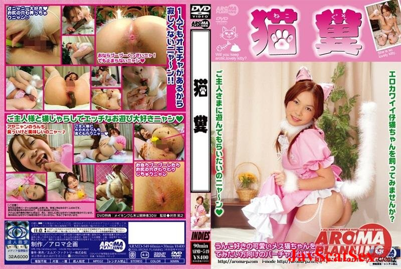 ARMD-549  Erotic kitty defecation. Defecation SD (591 MB)