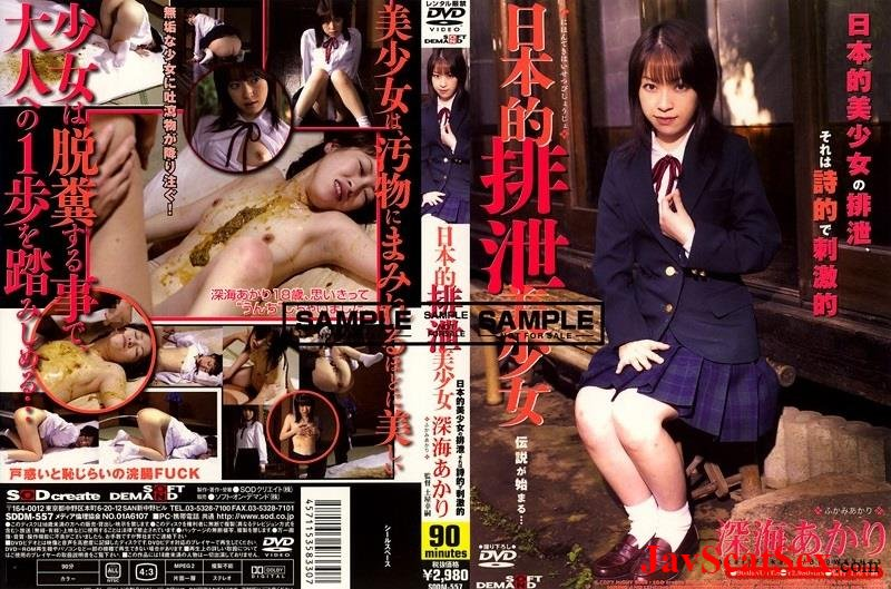 SDDM-557 Dirty enema Schoolgirl Shinkai Akari enema and excretion. Scatting SD (292 MB)