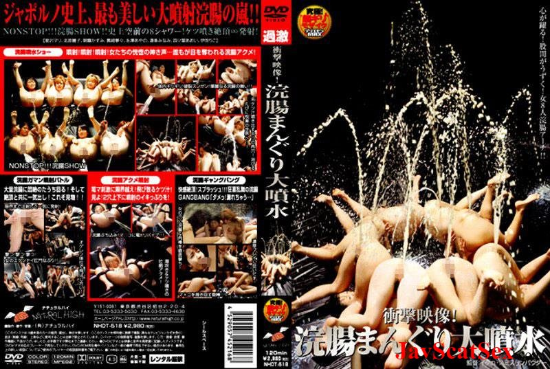NHDT-518  Large fountain extreme enema. Milk enema SD (983 MB)