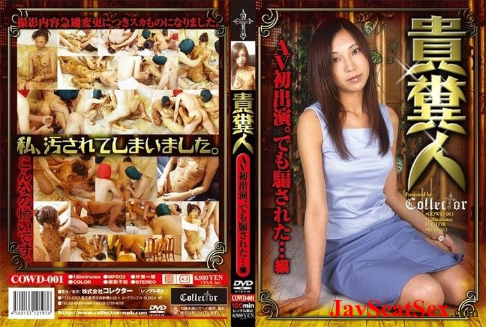 COWD-001 Forced Collector perversion gang bang scatology. Scatting SD (802 MB)