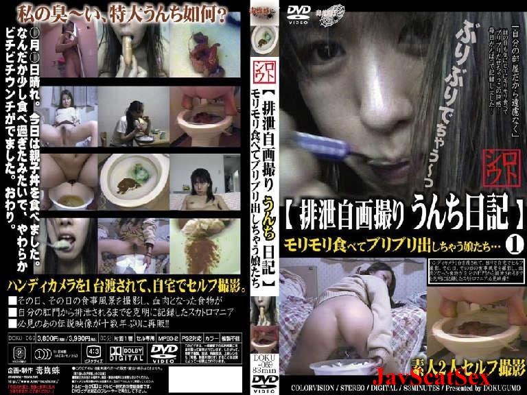 DOKU-069 Self filmed Diary of a woman intimate defecation. Defecation SD (1.18 GB)