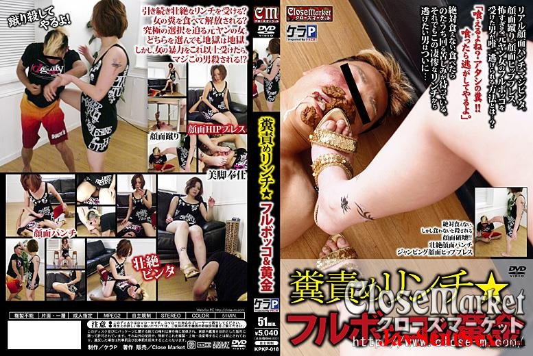 KPKP-018  Humiliation of man shit on face. Shit on face SD (641 MB)