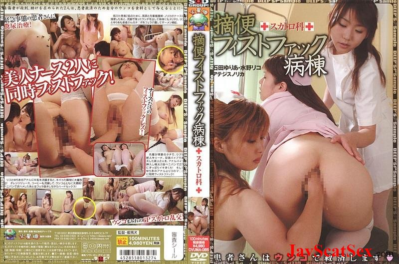 DVUMA-085 DVUMA Nurses perversion scatology fisting. Scatting SD (1.19 GB)