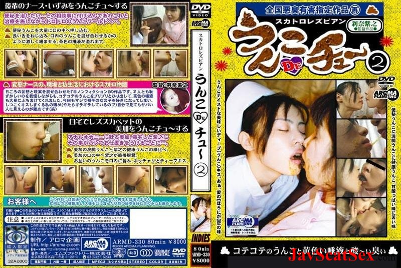 ARMD-330 Shit eating Lesbians scat and enema nurses. AROMA scat SD (846 MB)