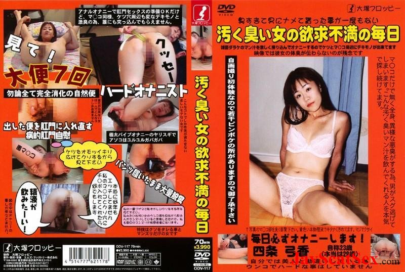 ODV-117 ODV Dirty smell of woman every day. Scatting SD (745 MB)