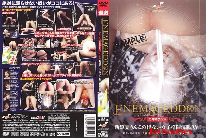 NHDT-056  ENEMAGEDDON! Fight girls in competition on enema. Squirting enema SD (1.72 GB)
