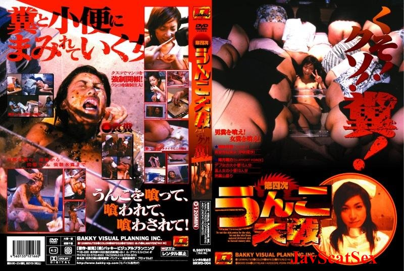 BKWD-004 Dirty enema Gangbang scatology and forced eat feces. Scatting SD (1.43 GB)