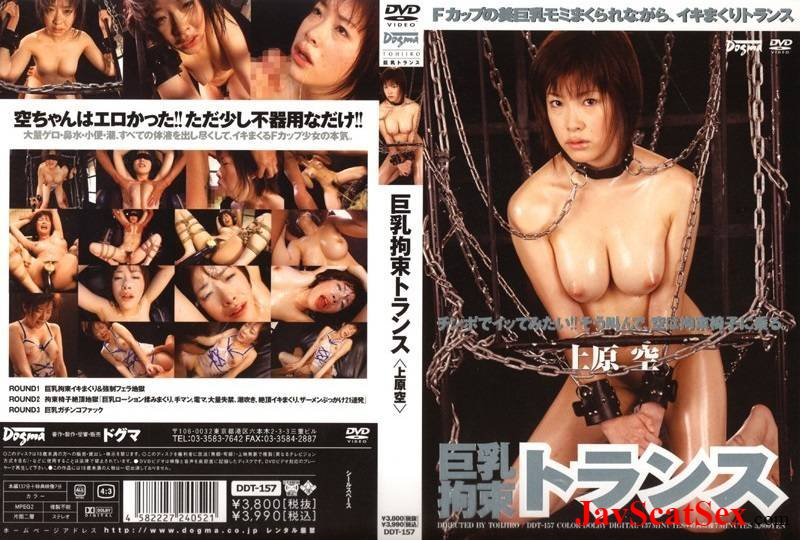 DDT-157 seme Restraint transformation, face fuck and semen bukkake for Ksumi Uehara. Gokkun SD (1.65 GB)