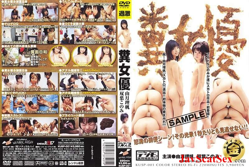 KUSP-001 Shit eating Anna Kuramoto & Co. Scatology, vomit and other perversion. Defecation SD (3.03 GB)