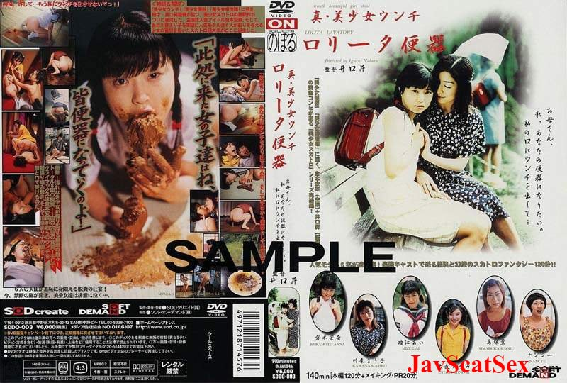 SDDO-003 Shit eating Anna Kuramoto in classic japanese scat movie. Mother daughter SD (1.77 GB)