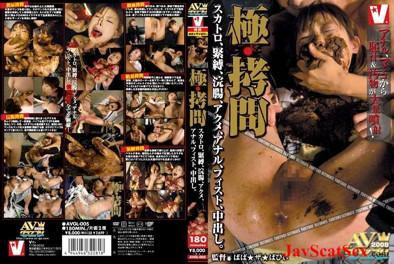 AVGL-005  Yuuki Aoi restraints scatology torture. Dirty enema SD (1.46 GB)