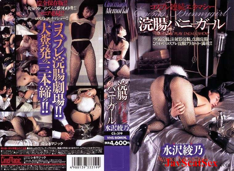 CS-319 Dirty enema Costume play enema scat show. Starring: Ayano Mizusawa. Scatting SD (245 MB)