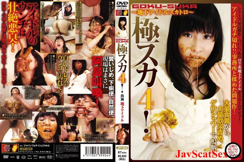 JFF-004  Forced perverted sex with shit, vomit and urine.  SD (1.12 GB)