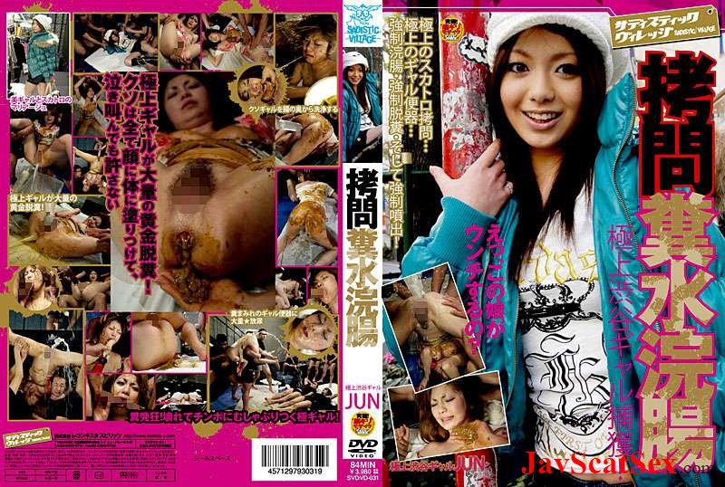 SVDVD-031 Dirty enema Shibuya girl forced shit and enema. Scatting SD (845 MB)