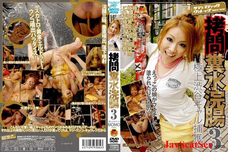 SVDVD-062  Another Shibuya gal shit and enema torture. Forced SD (1.87 GB)