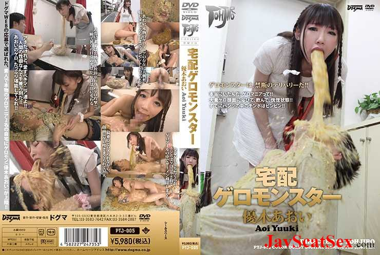 PTJ-005  Femdom monster vomit, GERO delivery! Starring: Aoi Yuuki. Puke SD (1001 MB)