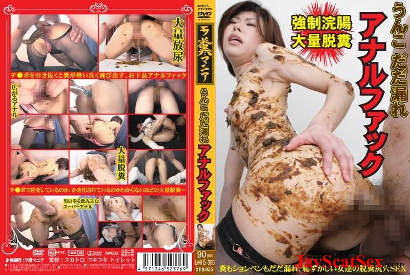 LMHS-506  Anal fuck with leaking shit.  SD (471 MB)