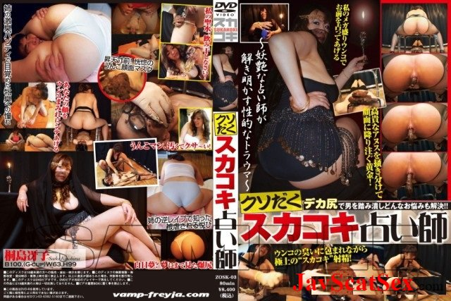 ZOSK-03  Princes face sitting and shitting. Femdom scat SD (732 MB)