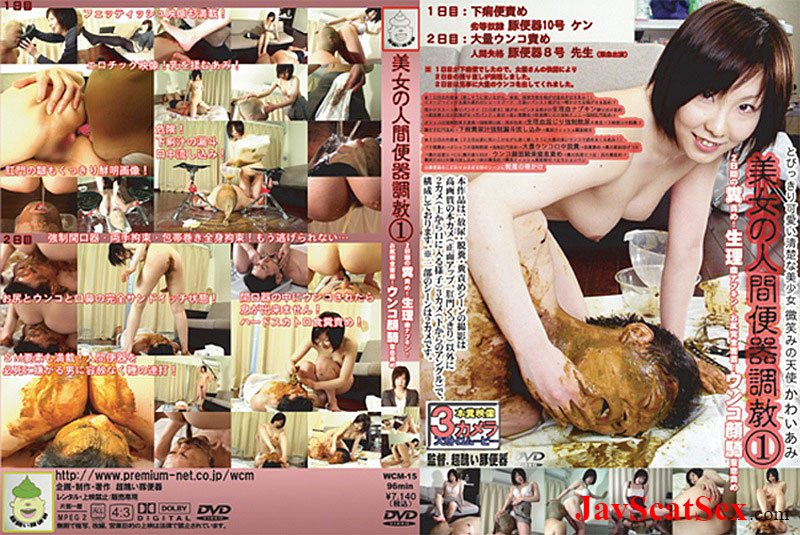 WCM-15  Beautiful woman torture of a human toilet. Femdom scat SD (729 MB)