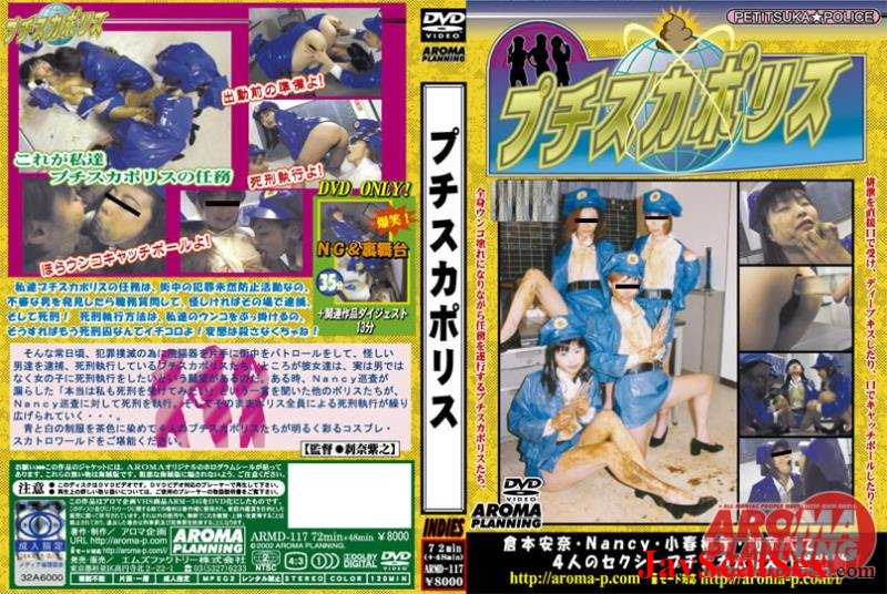 ARMD-117  Scat police girls with Anna Kuramoto. ARMD SD (711 MB)