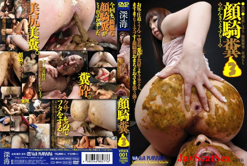 VRXX-001 Facesitting defecation 顔面騎乗 Amateur shitting SD (1.19 GB)