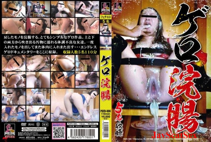 PGFD-006 Phowa house vomit ゲロ浣腸 嘔吐 Jade vomit HD 720p (1.52 GB)