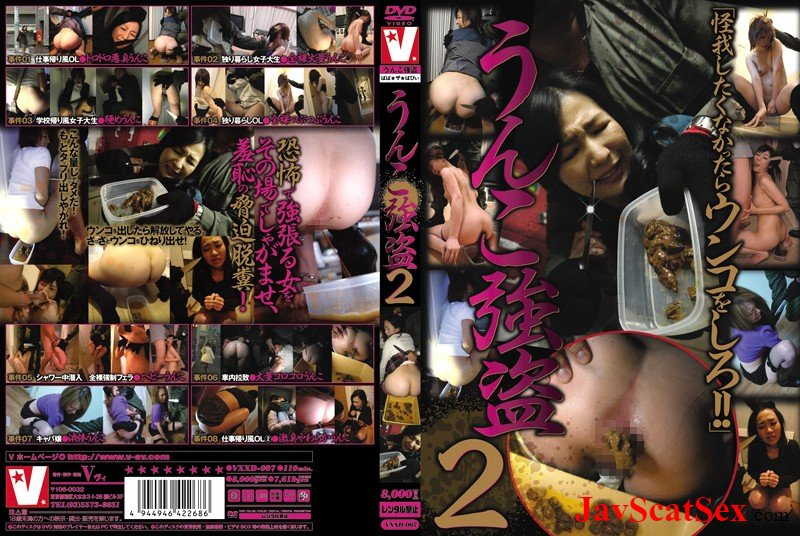 VXXD-007 VXXD Scat うんこ強盗 Defecation SD (592 MB)