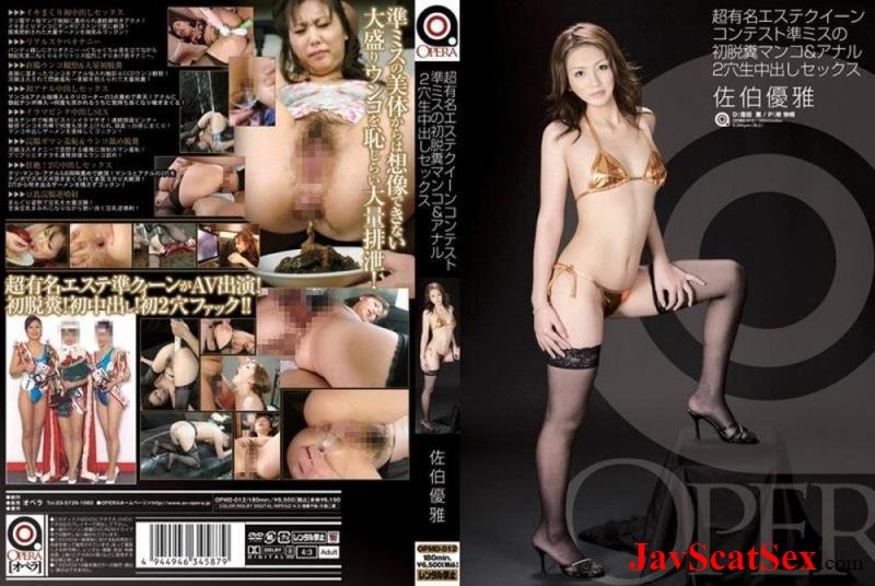 OPMD-012 Defecation 初脱糞マンコ&アナル0穴生中出しセックス Anal SD (980 MB)