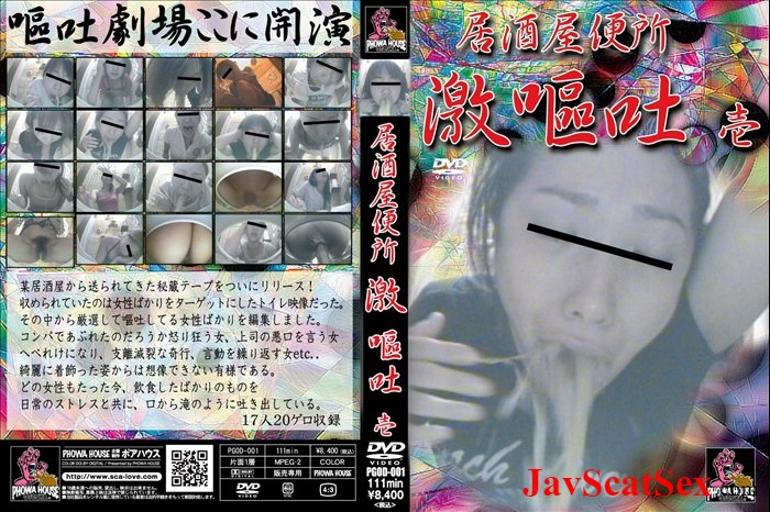 PGOD-001 PGOD-001 居酒屋便所 激嘔吐 壱 Amateurs vomit SD (1.21 GB)