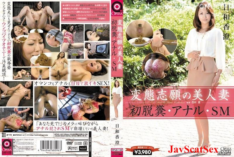 OPUD-142 Married Woman 変態志願の美人妻 初脱糞・アナル・ 日和香澄 Aunt SD (1.98 GB)