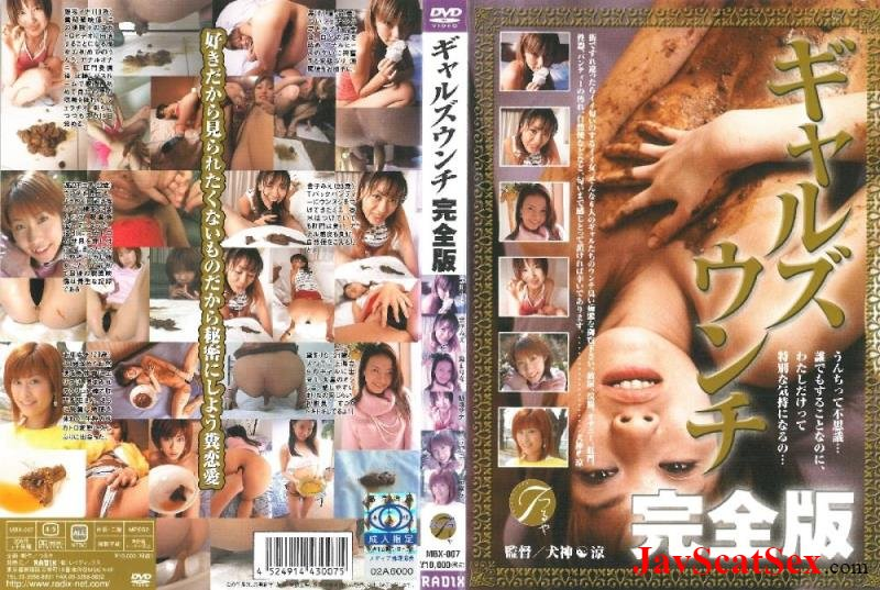 MBX-007 Japanese scat ギャルズウンチ完全版 Body covered feces SD (1.28 GB)