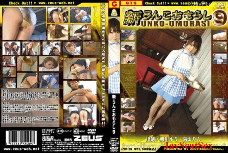 JZBD-09 Scat 新・うんこおもらし 9 Golden Showers SD (426 MB)