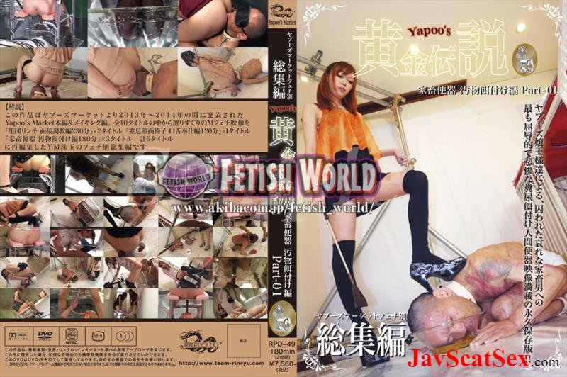 RPD-49 SM ■買取不可商品■ヤプーズ黄金伝説 Golden Showers SD (998 MB)