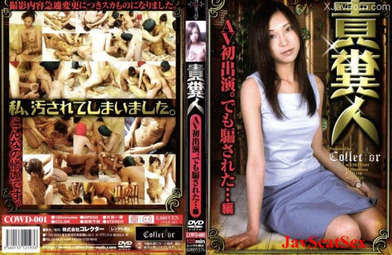 COWD-001 コレクター 貴糞人 COWD SD (802 MB)