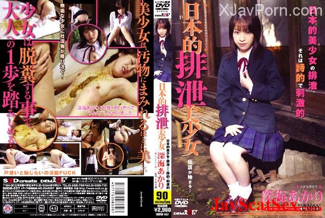 SDDM-557 土屋幸嗣 日本的排泄美少女 School Girls SD (284 MB)
